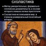 Схоластика — средневековая наука